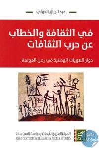 e5228 66 1 - تحميل كتاب في الثقافة والخطاب عن حرب الثقافات '' حوار الهوية الوطنية في زمن العولمة'' pdf لـ عبد الرزاق الدواي