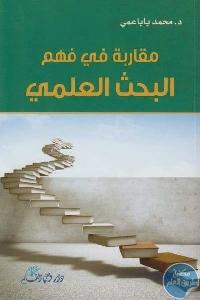 ee8ad 40 1 - تحميل كتاب مقاربة في فهم البحث العلمي pdf لـ د. محمد بابا عمي