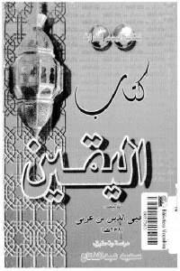f3768 83 - تحميل كتاب اليقين pdf لـ محيى الدين بن عربي