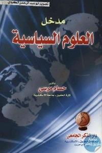 f6ece 05 1 - تحميل مدخل العلوم السياسية pdf لـ د. حسام مرسى