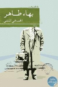 في المنفى - تحميل كتاب الحب في المنفى - رواية pdf لـ بهاء طاهر