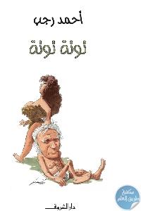 توته - تحميل كتاب توته توته pdf لـ أحمد رجب