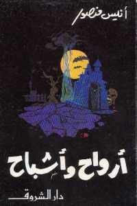 003c8 118 - تحميل كتاب أرواح وأشباح pdf لـ أنيس منصور