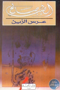 0b4e074d c72a 47c0 897b 5d01aff14f28 192X290 - تحميل كتاب عرس الزين - رواية pdf لـ الطيب صالح