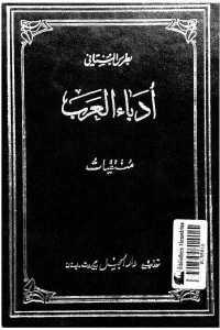 0ec5d 3 - تحميل كتاب أدباء العرب ( منتقيات) pdf لـ بطرس البستاني