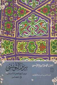 0f472 30 - تحميل كتاب بيرم والحياة السياسية في مصر pdf لـ بيرم التونسي