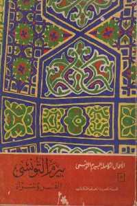13ecd 28 - تحميل كتاب الأعمال الكاملة لبيرم التونسي الجزء الثانى(الفن والمرأة ) pdf لـ بيرم التونسي