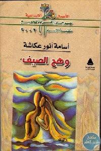 18040791 - تحميل كتاب وهج الصيف pdf لـ أسامة أنور عكاشة