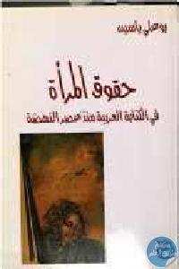 18273702 - تحميل كتاب حقوق المرأة في الكتابة العربية منذ عصر النهضة pdf لـ بوعلي ياسين