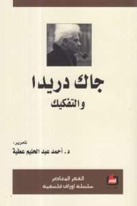 196af 77 - تحميل كتاب جاك دريدا والتفكيك pdf لـ د.أحمد عبد الحليم عطية