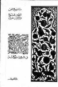 1c5f0 132 - تحميل كتاب القيم الجمالية في العمارة الإسلامية pdf لـ د.ثروت عكاشة