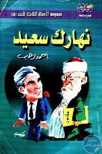 1c65121c c6a8 4005 b26a d7365c10fc7b - تحميل كتاب نهارك سعيد pdf لـ أحمد رجب