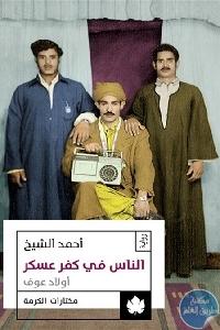 1dd1b31f 0a61 466e aa54 6aae55f257a7 - تحميل كتاب الناس في كفر عسكر - رواية pdf لـ أحمد الشيخ