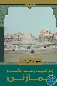 2012 06 15 14 54 564fdb9386179bf - تحميل كتاب حصاد الهشيم - مقالات pdf لـ إبراهيم عبد القادر المازني