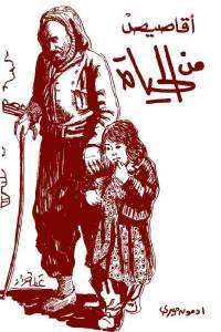 20434 81 - تحميل كتاب أقاصيص من الحياة pdf لـ إدمون صبري