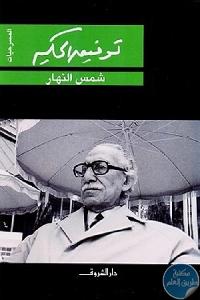 252779 - تحميل كتاب شمس النهار pdf لـ توفيق الحكيم