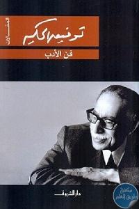 252787 - تحميل كتاب فن الأدب pdf لـ توفيق الحكيم