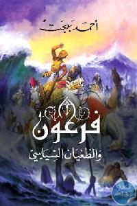 26804626. SX318  1 - تحميل كتاب فرعون..والطغيان السياسي pdf لـ أحمد بهجت