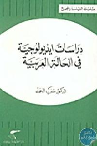 29f257eb c8b7 4467 b42d c45102b60d1a - تحميل كتاب دراسات إيديولوجية في الحالة العربية pdf لـ تركي الحمد