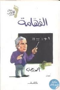 2cdcf2b0 44f9 4d9a 913b c8c215fedb49 - تحميل كتاب الفهامة pdf لـ أحمد رجب