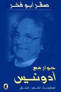 30a8d 12 - تحميل كتاب حوار مع أدونيس '' الطفولة،الشعر،المنفى'' pdf لـ صقر أبو فخر