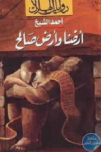 38a4d651 ff28 4504 8438 b16d2e4aff72 - تحميل كتاب أرضنا وأرض صالح - رواية pdf لـ أحمد الشيخ