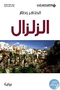 39792936. SX318  - تحميل كتاب الزلزال - رواية pdf لـ الطاهر وطار