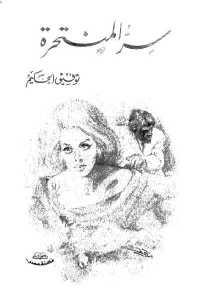 39dd2 51 - تحميل كتاب سر المنتحرة pdf لـ توفيق الحكيم