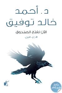 3a125b60 03fa 456a 88ed d8a4574a41a8 - تحميل كتاب الآن نفتح الصندوق pdf لـ أحمد خالد توفيق