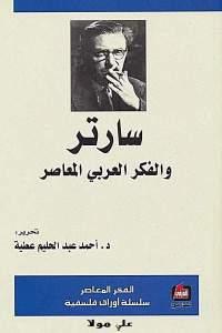 3d348 78 - تحميل كتاب سارتر والفكر العربي المعاصر pdf لـ د.أحمد عبد الحليم عطية