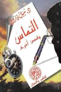 444bb 44 - تحميل كتاب التماس وقصص أخرى pdf لـ نبيل فاروق