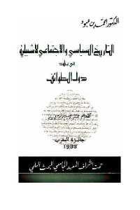 475da 96 - تحميل كتاب التاريخ السياسي والاجتماعي لإشبيلية في عهد دول الطوائف pdf لـ الدكتور امحمد بن عبود