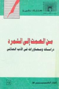 4c475 113 - تحميل كتاب من الصمت إلى التمرد : دراسات ومحاورات في الأدب العالمي pdf لـ إدوار الخراط