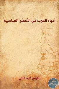 4c4c2a22 aa06 4f24 97cb 968934f1db84 - تحميل كتاب أدباء العرب في الأعصر العباسية pdf لـ بطرس البستاني