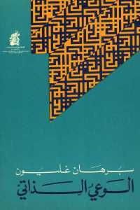 4cce5 135 - تحميل كتاب الوعي الذاتي pdf لـ برهان غليون