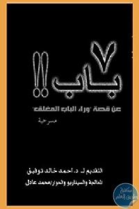51995581. SX318 SY475  1 - تحميل كتاب 7 باب عن قصة وراء الباب المغلق pdf لـ محمد عادل