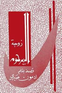 53aed 84 - تحميل كتاب زوجة المرحوم - رواية pdf لـ إدمون صبري