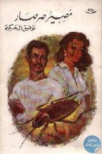 5880170 - تحميل كتاب مصير صرصار pdf لـ توفيق الحكيم