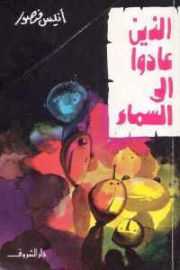 5abc4 124 - تحميل كتاب الذين عادوا إلى السماء pdf لـ أنيس منصور