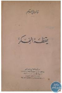 5b97b416 bf85 48ae a2c4 e01dd43ac113 - تحميل كتاب يقظة الفكر pdf لـ توفيق الحكيم