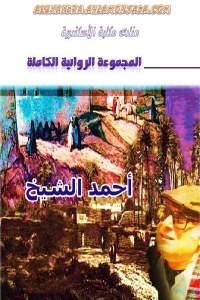 5c634 10 - تحميل كتاب المجموعة الروائية الكاملة pdf لـ أحمد الشيخ