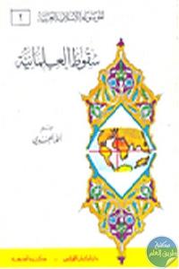 5fa96ae5 438b 41ce 8975 b85b8dbb56d9 - تحميل كتاب سقوط العلمانية pdf لـ أنور الجندي