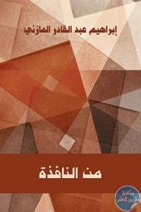 614958b9 5258 4808 a3f8 3ac28bbf6132 - تحميل كتاب من النافذة pdf لـ إبراهيم عبد القادر المازني