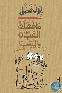 672fafc9 5d09 4926 8be9 f3272c7aaea5 - تحميل كتاب ما فعله العيان بالميت وقصص أخرى pdf لـ بلال فضل