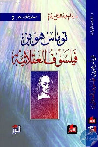 697f44c4 6b8b 4b9e a331 253332b2ed36 - تحميل كتاب توماس هوبز فيلسوف العقلانية pdf لـ إمام عبد الفتاح إمام