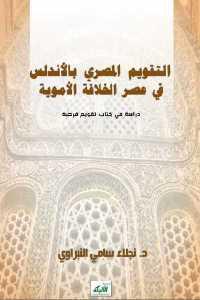 6986e 140 - تحميل كتاب التقويم المصري بالأندلس في عصر الخلافة الأموية pdf لـ د.نجلاء سامي النبراوي