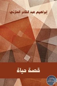 69ca45ec bb59 470e 9baa e1e0170cded0 - تحميل كتاب قصة حياة pdf لـ إبراهيم عبد القادر المازني