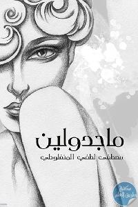 6afa38e7 6faa 4b62 b417 b01fb1811a15 - تحميل كتاب ماجدولين - رواية pdf لـ مصطفى لطفي المنفلوطي