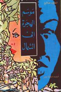 6e26e 54 - تحميل كتاب موسم الهجرة إلى الشمال - رواية pdf لـ الطيب صالح