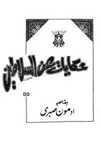 70672 88 - تحميل كتاب حكايات عن السلاطين pdf لـ إدمون صبري